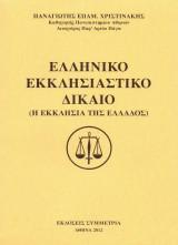 Ελληνικο Εκκλησιαστικο Δικαιο