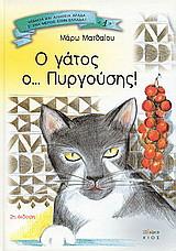 Ο γάτος ο Πυργούσης