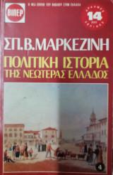 Πολιτική ιστορία της νεότερης ελλάδας