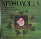 Μυθολογία 7
