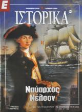 Ε Ιστορικά - Τεύχος 243 - 01/07/04 - Ναύαρχος Νέλσον