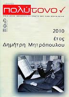 Πολύτονον, τεύχος 38, 2010 έτος Δημήτρη Μητρόπουλου