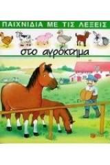 Παιχνίδια με τις λέξεις - Στο αγρόκτημα