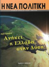 Η νεα πολιτικη (β περιοδος τευχος 1ο)