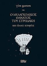 Ο μελαγχολικός θάνατος του Στρειδάκη και άλλες ιστορίες