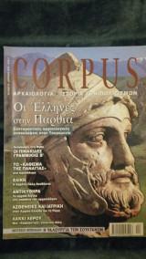 Corpus-Τεύχος 37 Απρίλιος 2002
