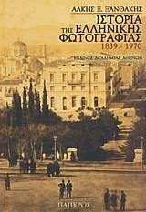 Ιστορία της Ελληνικής Φωτογραφίας 1839 - 1970