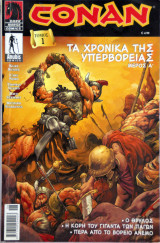 Conan Τα Χρονικά της Υπερβορείας. Τόμος 1