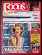 Focus Τεύχος 58
