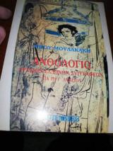 Ανθολόγιο Αρχαίων Ελλήνων Συγγραφέων για την Γ' Λυκείου