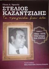 Στέλιος Καζαντζίδης τα τραγούδια μου όλα
