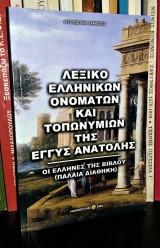 Λεξικό Ελληνικών Ονομάτων και Τοπωνυμίων της Εγγύς Ανατολής