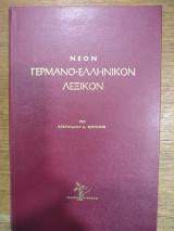 Νέον γερμανο-ελληνικον λεξικόν
