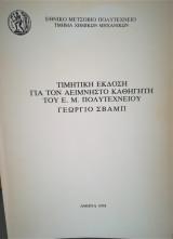 Γεώργιος Σβαμπ - Τιμητική έκδοση