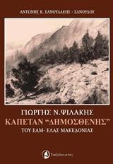"""Γιώργης Ν. Ψιλάκης, Καπετάν """"Δημοσθένης"""" του ΕΑΜ-ΕΛΑΣ Μακεδονίας"""