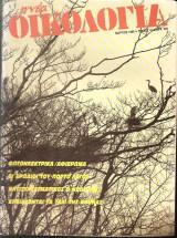 Νέα Οικολογία Μάρτιος 1988 Τεύχος 41