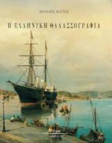 Η ελληνική θαλασσογραφία