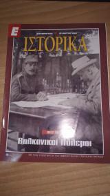 Ε Ιστορικά τεύχος 24