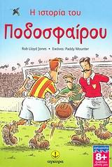 Η ιστορία του ποδοσφαίρου