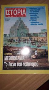Ιστορία εικονογραφημένη τεύχος 335 Μαι 1996