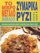 Το μικρό - μεγάλο βιβλίο ζυμαρικά, ρύζι και άλλα υλικά