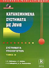 Κατανεμημένα συστήματα με Java