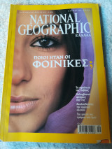 National Geographic Ελλάδα - Οκτ 2004 ISSN 9771108311008