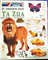 Πανοραμικό Λεξικό - Τα Ζώα