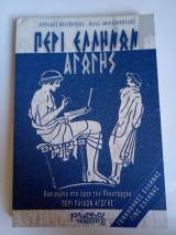 Περί Ελλήνων Αγωγής