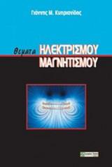 Θέματα Ηλεκτρισμού - Μαγνητισμού