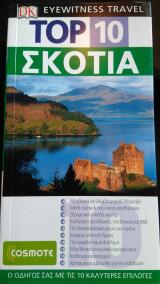 Eyewitness travel Top 10 Σκωτία