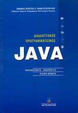 Διαδικτυακός προγραμματισμός Java