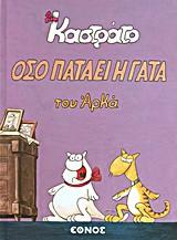 Καστράτο: Όσο πατάει η γάτα