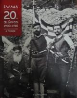 Ενας αιώνας γεμάτος Ελλάδα 1900-1910 Α