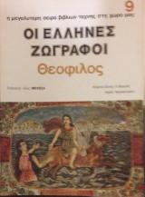 Καλλιτεχνική Βιβλιοθήκη , Οι Έλληνες Ζωγραφοι , Θεόφιλος