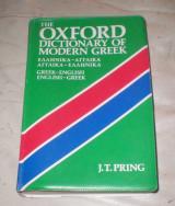 The Oxford Dictionary of Modern Greek: Greek-English and English-Greek