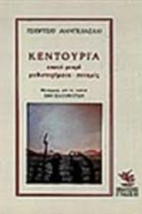 Kentouria