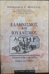 Ελληνισμός και ιουδαϊσμός