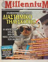 Millenium, τεύχος 4