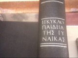 Εγκυκλοπαιδεια της γυναικας