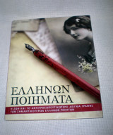 Ελλήνων ποιήματα
