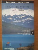 Ανακαλύψτε την Ελλάδα 7. Λίμνη Πλαστήρα-Μετέωρα