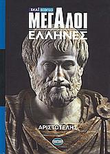 Μεγάλοι Έλληνες: Αριστοτέλης