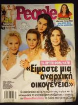 Περιοδικό People τεύχος 36