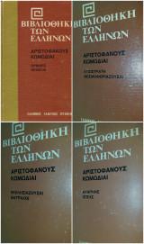 Αριστοφάνους Κωμωδίαι-4 τόμοι (set)