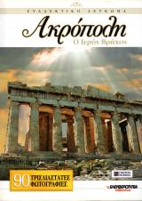 Ακρόπολη: Ο ιερός βράχος