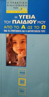 Η υγεία του παιδιού μου από το Α ως το Ω