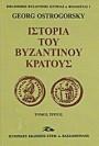 Ιστορια του βυζαντινου κρατους