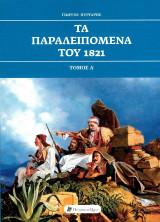 Τα παραλειπόμενα του 1821