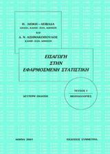 Εισαγωγή στην εφαρμοσμένη στατιστική Ι